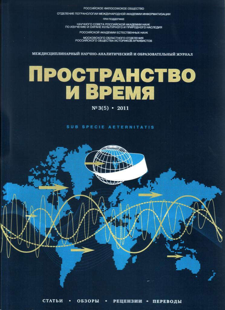 обложка№3(5)-2011