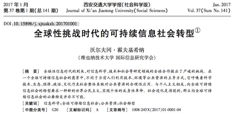 jiaotongjournal